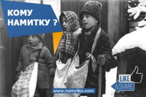 Намитка - традиційний український убір.
